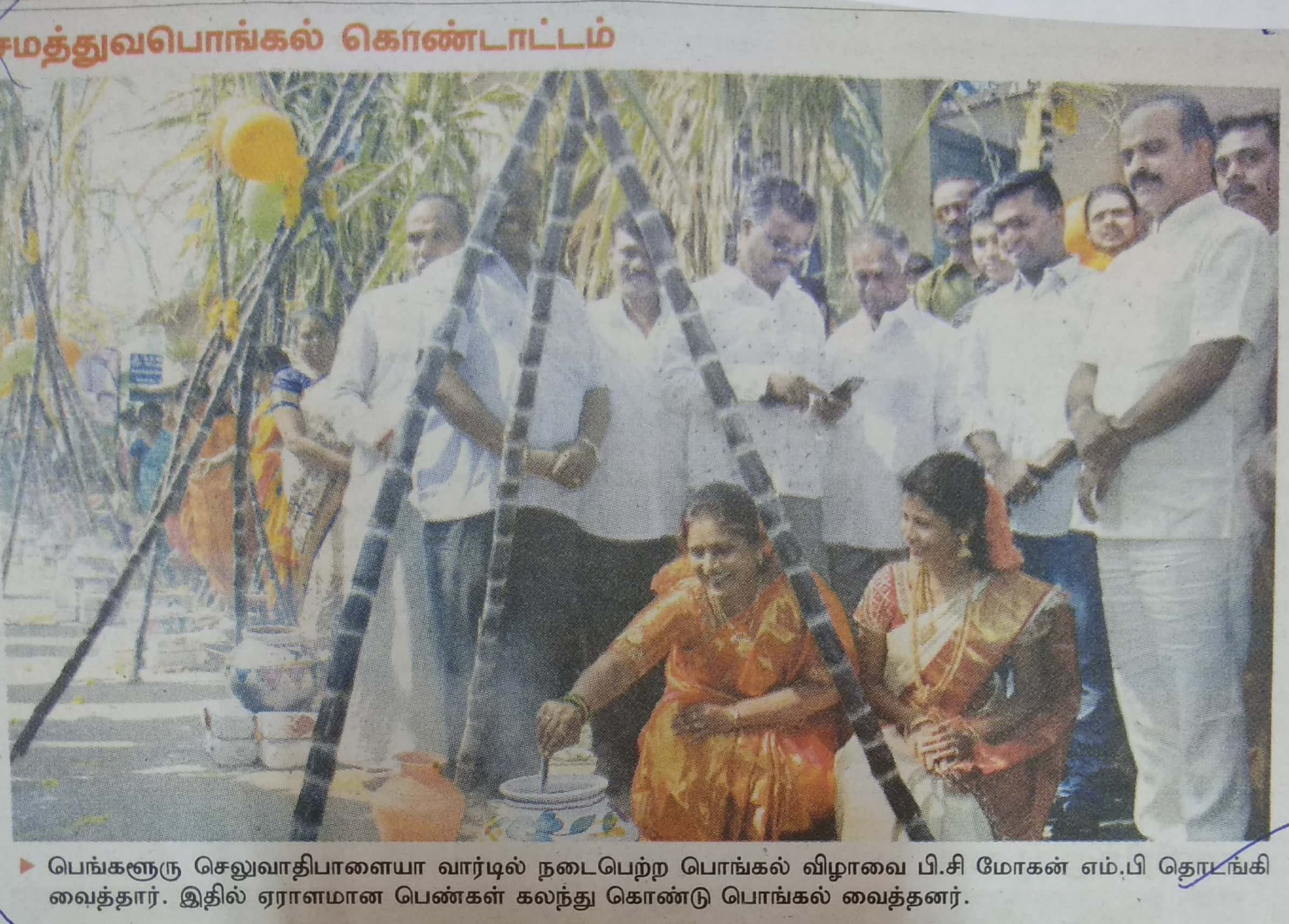 Pongal Program